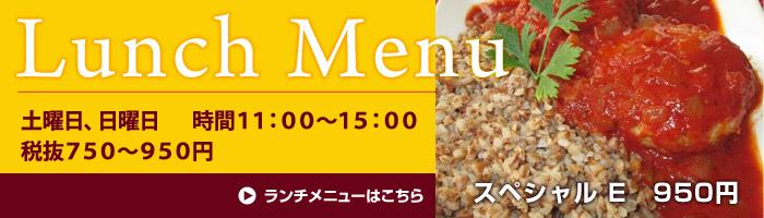 lunch_bnr_修正