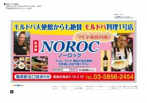 noroc7-14a