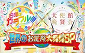 colorfullBansankai_banner
