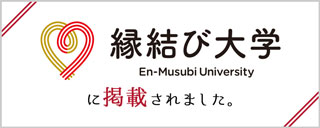 enmusubi_banner_a_big (002)