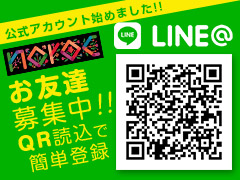 LINE@公式アカウント お友達募集中